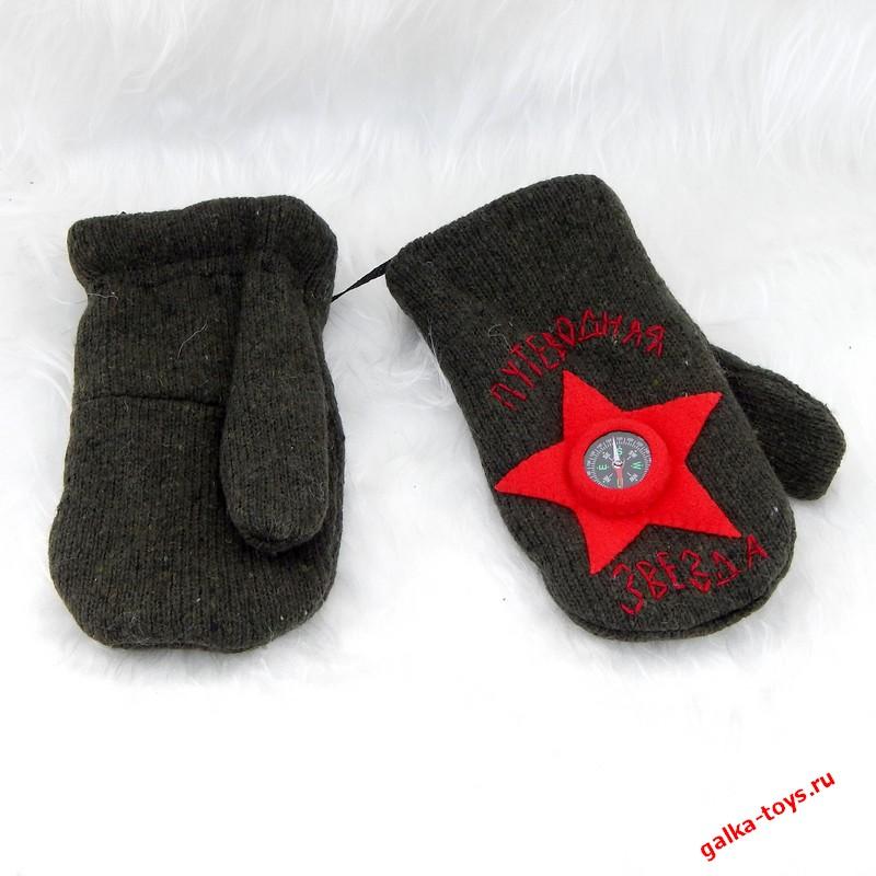 Рукавицы-варежки Путеводная звезда