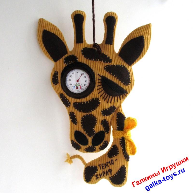 Жираф большой, ему видней. Жираф интерьерная игрушка — украшение в детскую. С термометром.