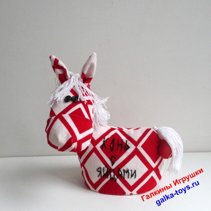 Красно — белый конь. С яйцами