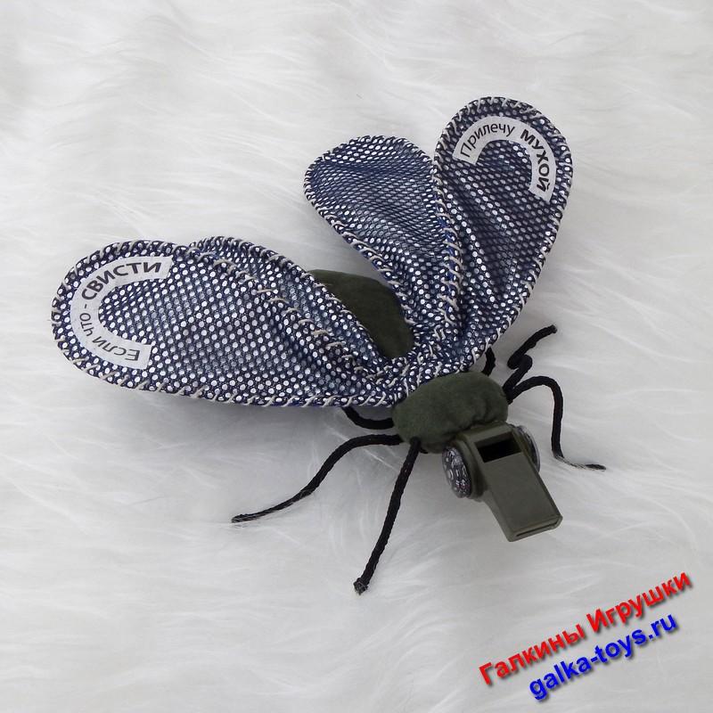 Смешная муха в подарок.