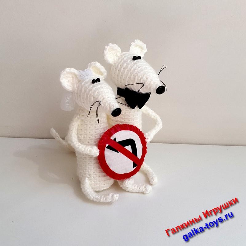 Мягкая игрушка — оберег белые мышки вязаные крючком. Не ходи налево