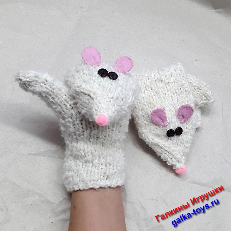 Белые варежки мышки