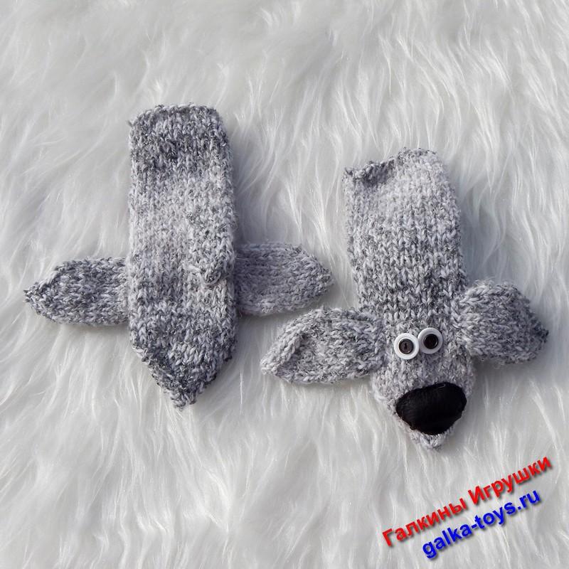 вязание варежки спицами, варежки вязаные, новый год 2018 год собаки, связать варежки спицами, вяжем варежки спицами, рукавички купить, собачка символ, варежки фото, теплый подарок, купить варежки москва, варежки купить в москве, вязаные варежки спицами, милые песики, рукавички спицами, красивые варежки спицами, варежки животные, связать рукавички, собачка варежка, варежки с собаками, собака варежка,