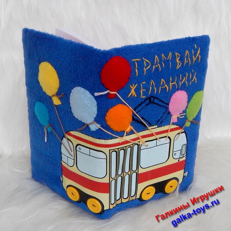 Ежедневник а5 недатированный веселый трамвайчик
