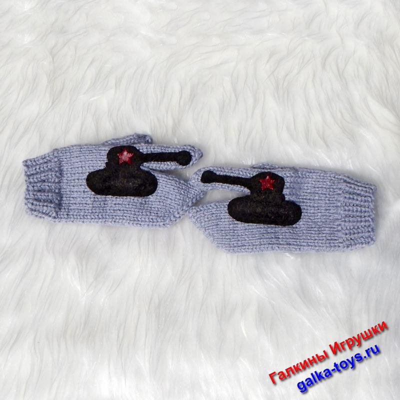 оригинальный подарок мужу , перчатки вязаные , подарок на др мужчине , подарок на др мужу , необычный подарок мужчине , варежки вязаные спицами , перчатки армейские , красивые варежки спицами , перчатки вязаные спицами , прикольный подарок другу , купить армейские перчатки , варежки для мужчин , рукавицы вязаные спицами , армейские перчатки зимние , варежки рукавицы , подарок сюрприз мужчине , рукавички вязаные , мужские вязаные варежки , трехпалые варежки , мужские рукавицы спицами ,