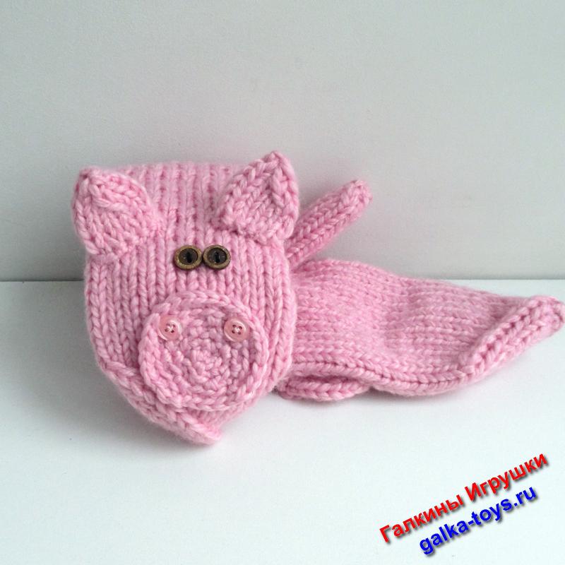 розовые варежки , красивые варежки , шерстяные варежки , модные варежки , вязаная свинка , розовая свинка , розовый поросенок , розовая пряжа , варежки животные , купить варежки зимние , пятачок поросенка , прикольный поросенок , поросята свинки , смешные свинки , свинка веселая , два поросенка купить , смешные поросята , веселые поросята , два поросенка , розовый пятачок ,