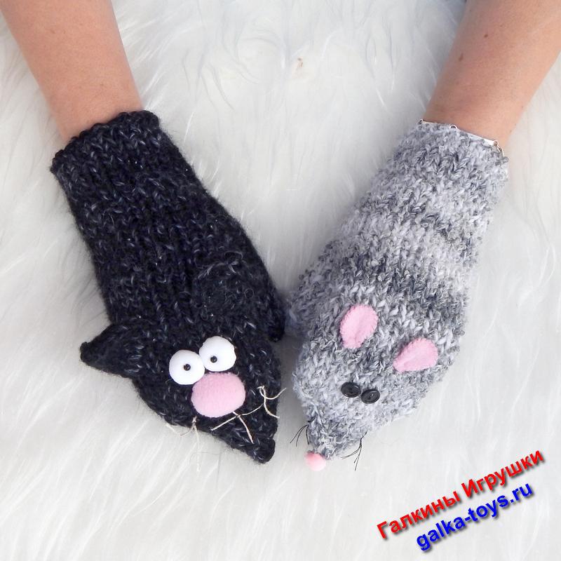 Вязаные рукавички играть в кошки мышки