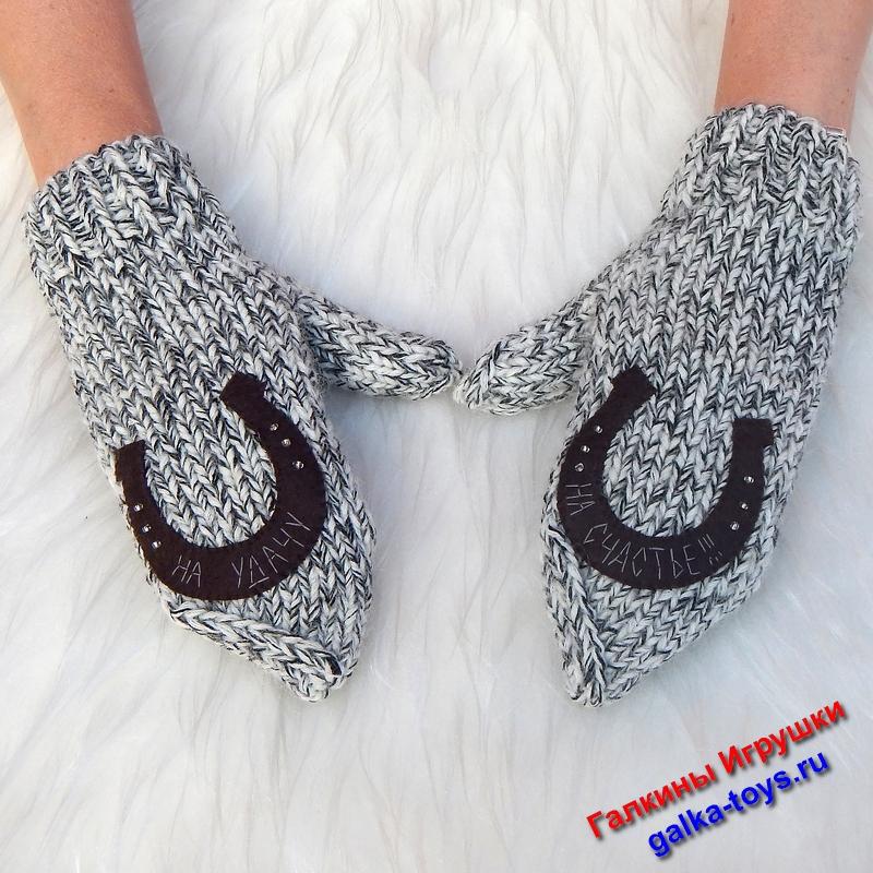 женские варежки спицами,вязаные варежки спицами,варежка сказка,рукавицы вязаные спицами,подкова на удачу,рукавички вязаные,вязаные варежки купить,связать рукавички спицами,вязаные женские варежки,необычные варежки,красивые вязаные варежки,рукавички вязаные спицами,варежки зимние женские,оригинальные варежки,подкова на счастье купить,самые красивые варежки,подкова на счастье фото,подкова на удачу фото,фото подкова на удачу,подкова на удачу купить