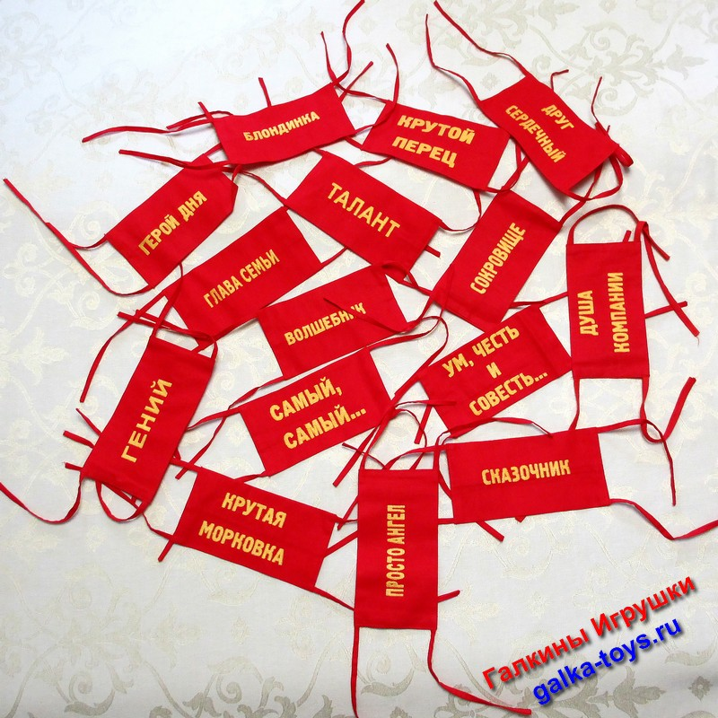 Красная повязка на руку с оригинальной вышивкой для веселой вечеринки