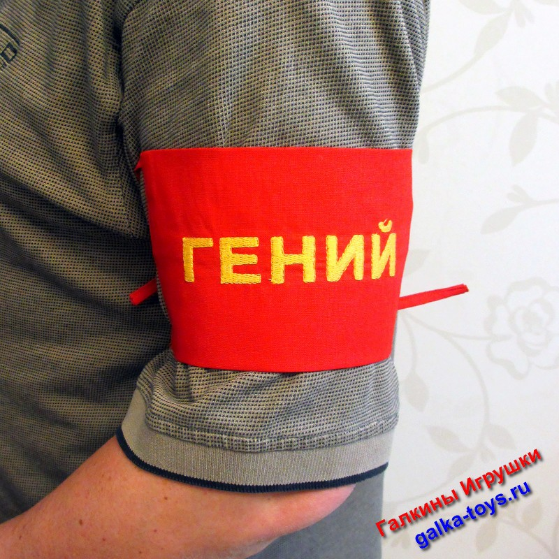 веселая вечеринка,нарукавная повязка,красная повязка на руку,оригинальная вышивка,повязка на руку из ткани,нарукавная повязка купить,красная повязка на руку купить,красная повязка на правой руке,нарукавная повязка размеры,повязки на руку яркие,нарукавная повязка на заказ,,нарукавные повязки на заказ,,,,,,,,