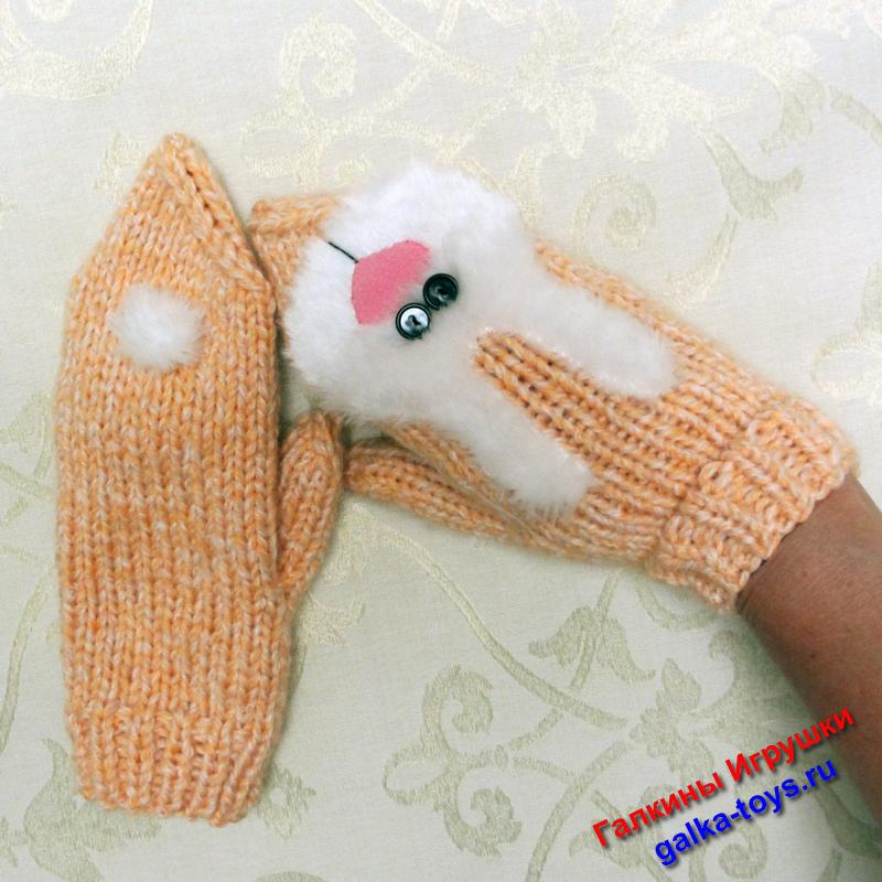Такие рукавички будут греть руки и дарить хорошее настроение в любую погоду.