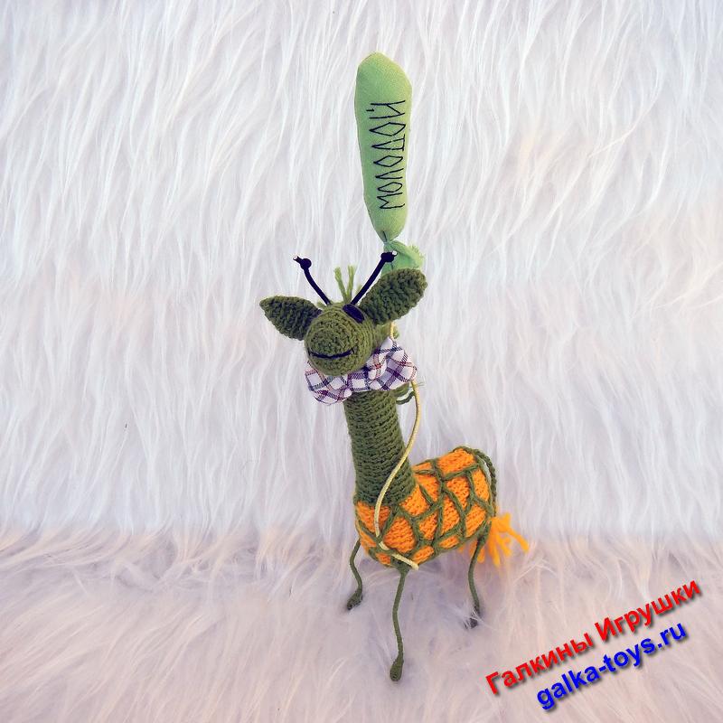 Вязаный Жираф мягкая игрушка