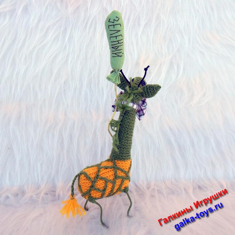 В ножках проволочки, наполнитель холлофайбер. Жирафик легко стоит на четырех ногах.