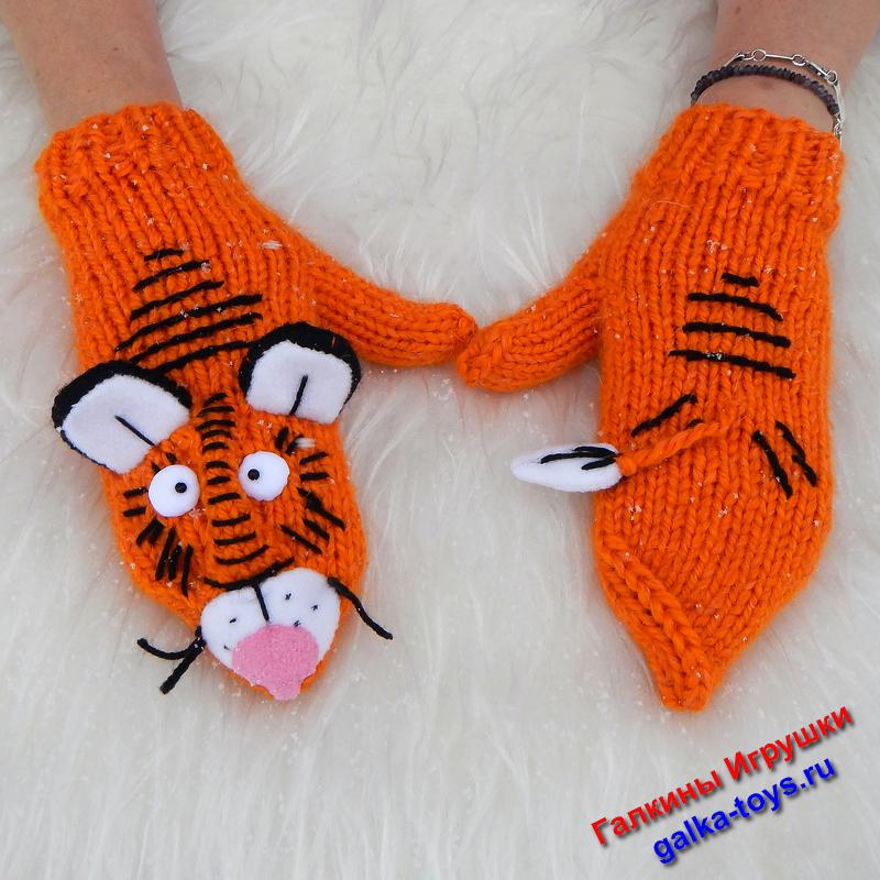 На одной вязаной рукавичке мордочка симпатичного тигренка, а на другой - его хвостик.