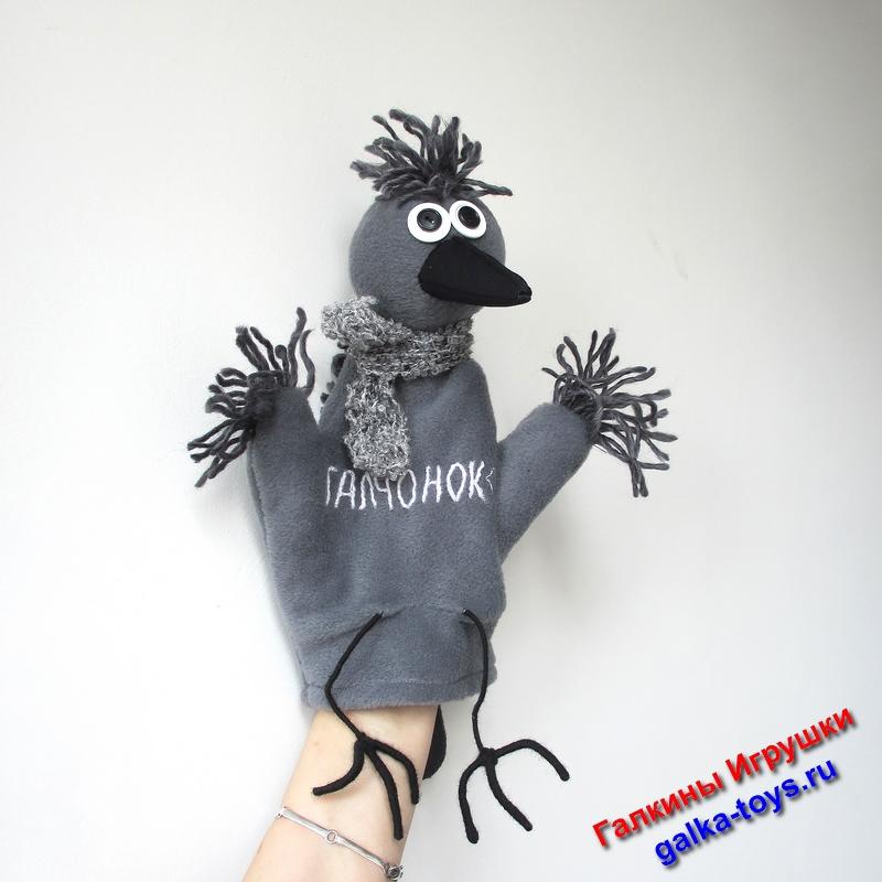 Игрушка Галчонок — перчаточная кукла