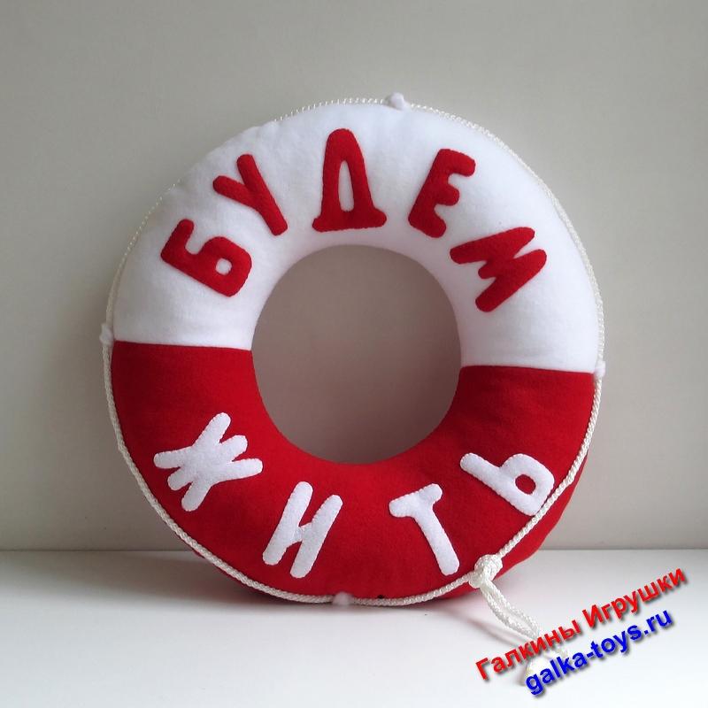 Декоративный спасательный круг