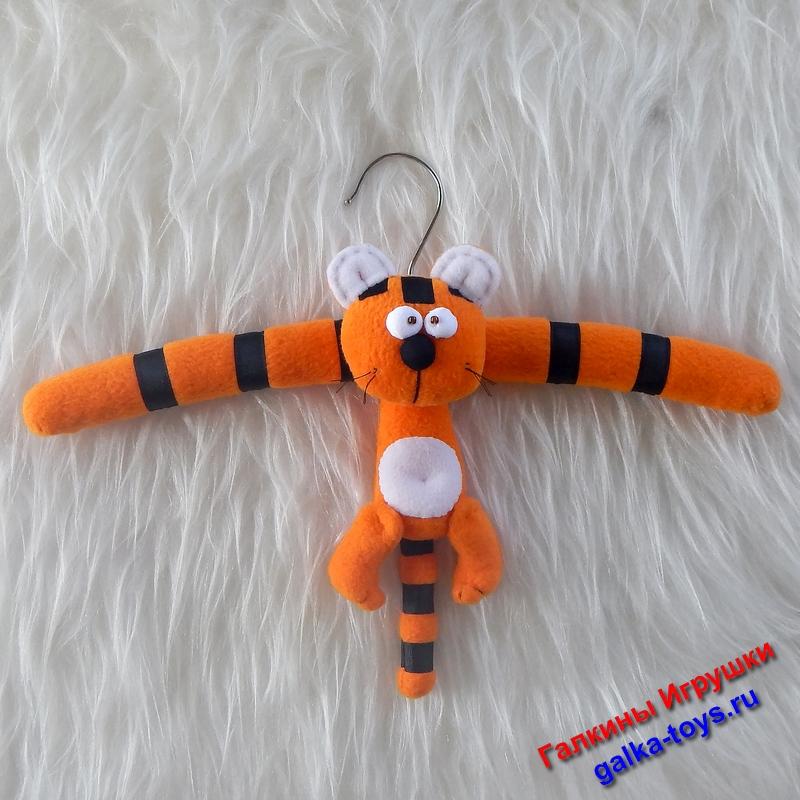 Плечики — вешалки для одежды  Тигр