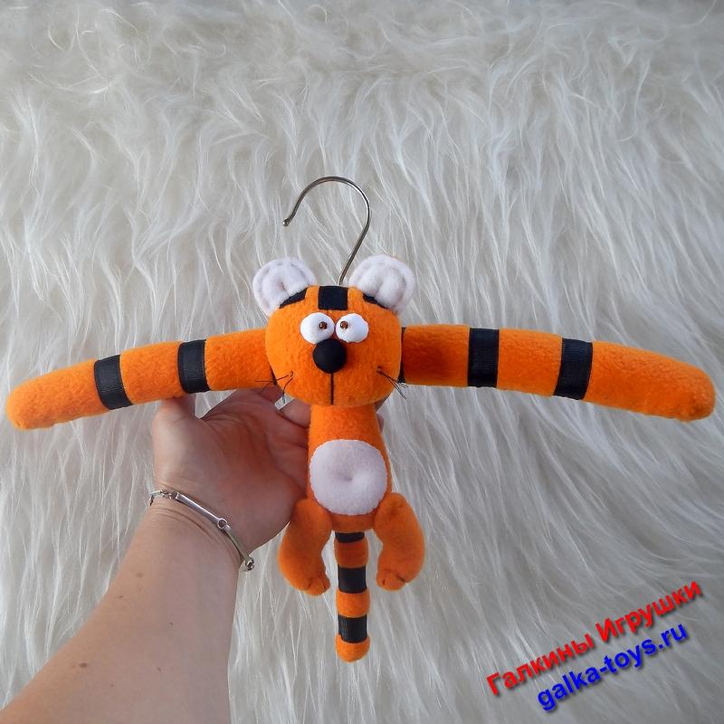 2022 - год Тигра. И эта вешалка будет отличным подарком взрослым Тиграм и маленьким Тигрятам.