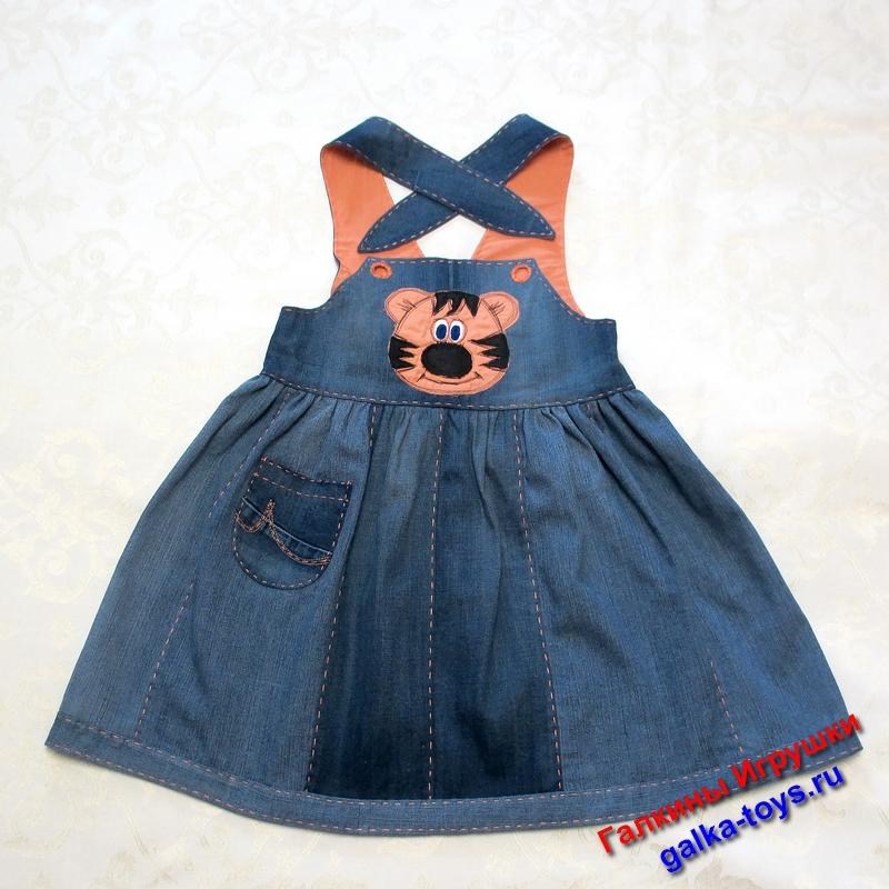 Тигр. Сарафан для девочки подростка из синей джинсовой ткани (деним)