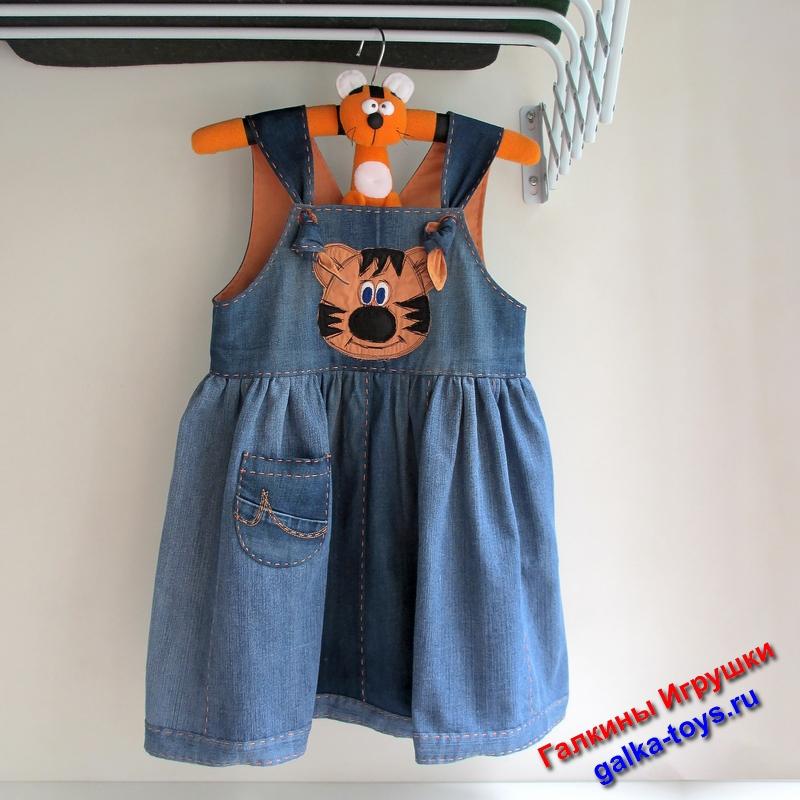 Стильный, оригинальный детский синий джинсовый сарафанчик будет отличным подарком на Новый год Тигра и любимый Тигренок будет очень доволен.