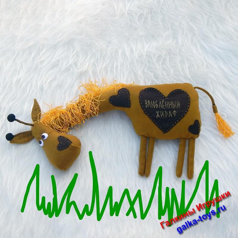 Изысканный бродит жираф — подушка-игрушка