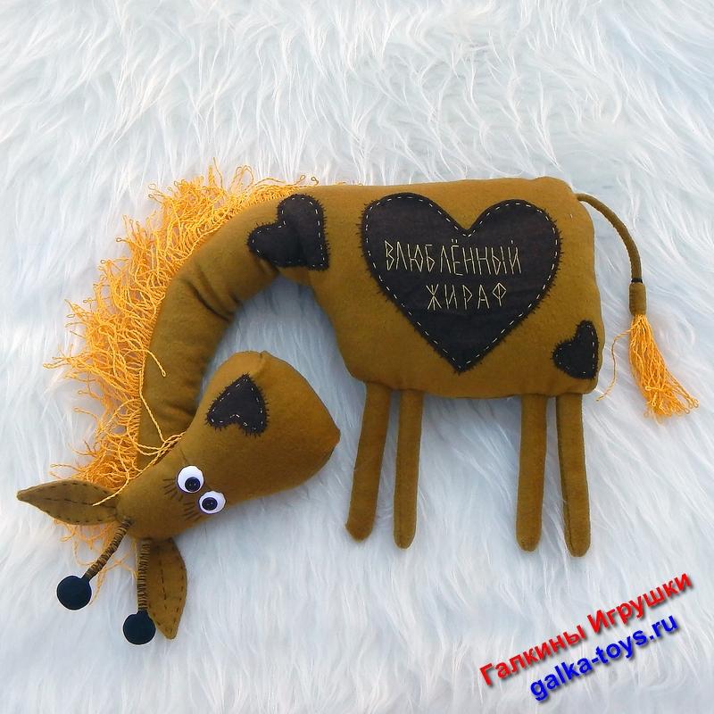 Оригинальная подушка жираф сшита из горчичной пальтовой полушерстяной ткани, наполнена холлофайбером. Грива и кончик хвоста из желтой бахромы.