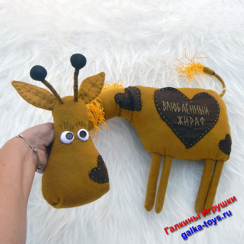 Для мелочей, конфеток или других вкусняшек на боку расположен сердечный кармашек. Мягкий, уютный жираф станет отличным подарком любимому человеку.